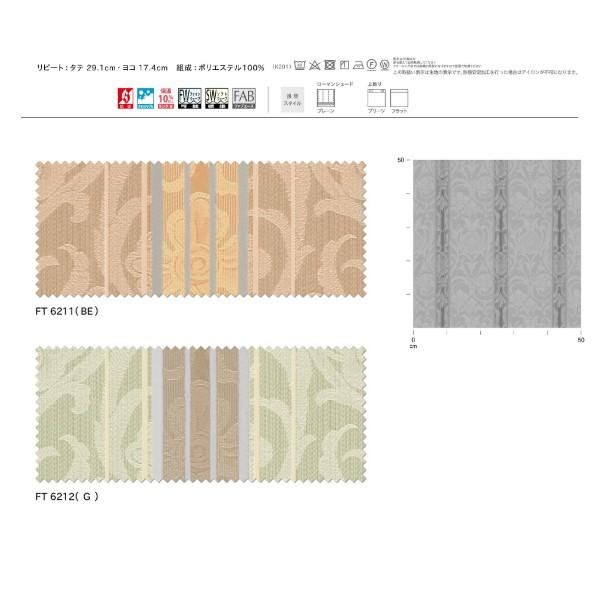FELTA 出荷 DRAPERY 川島織物 ドレープカーテン ソフトウェーブ縫製 新着セール 高さ60~120cm FT6211~FT6212 約2倍ヒダ仕上 本縫い 幅131~208cm