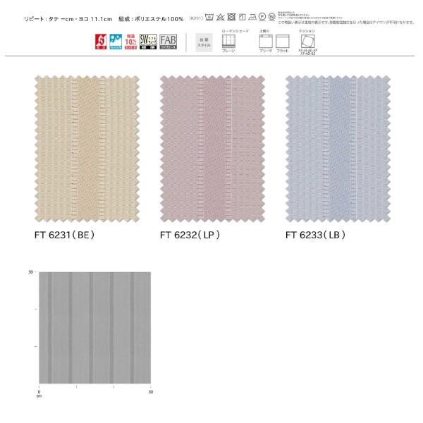 川島織物 プレーンシェード ドラム式 高さ91~120cm 幅141~188cm FT6231~FT6233