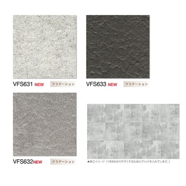 川島織物 ベスタフロア クレバスコンクリート 457.2mm×457.2mm 3mm厚(トップクリア0.3mm) 16枚入