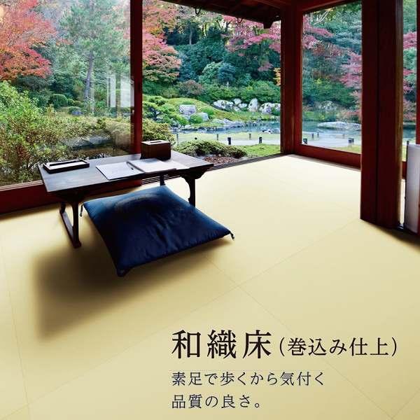 川島織物セルコン 和織床 巻込み仕上 850mm×850mm 7mm厚 1枚 (20枚以上から受付)