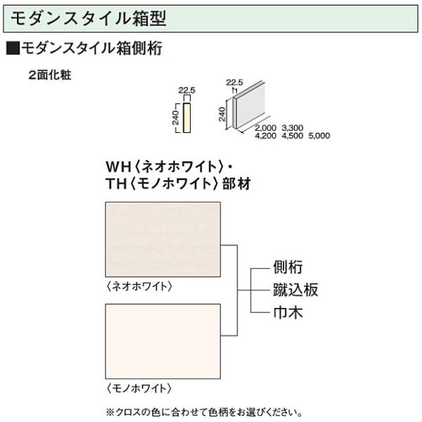 大建 モダンスタイル箱型 モダンスタイル箱側桁4200 CC123-K41 1枚
