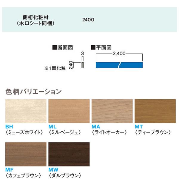 大建 ハピア ベイシスリモデル階段 側桁化粧材2400(6mm・12mm兼用) 木口シート同梱 CL616-14 4枚