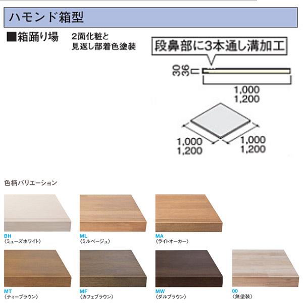 大建 ハピアベイシス ハモンド箱型 箱踊り場1000 CR259-K11 1枚