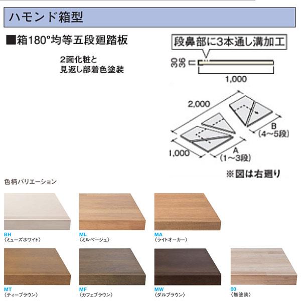 印象のデザイン 3枚:イーヅカ 箱180°五段廻踏板2000KA ハモンド箱型 ハピアベイシス CR276-K2A 大建-木材・建築資材・設備