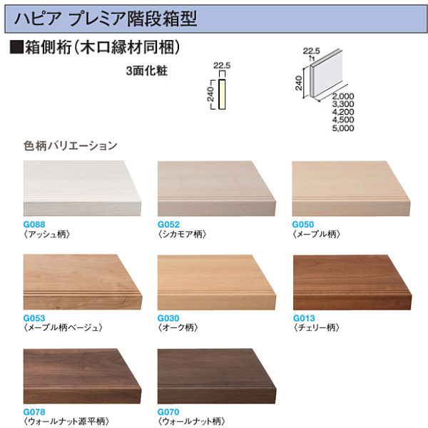 大建 ハピア階段 銘木柄箱型 箱側桁(木口縁材同梱)2000 CR423-11