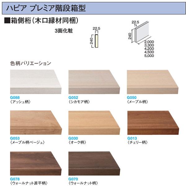 大建 ハピア プレミア階段箱型 箱側桁(木口縁材同梱)4500 CR423-51