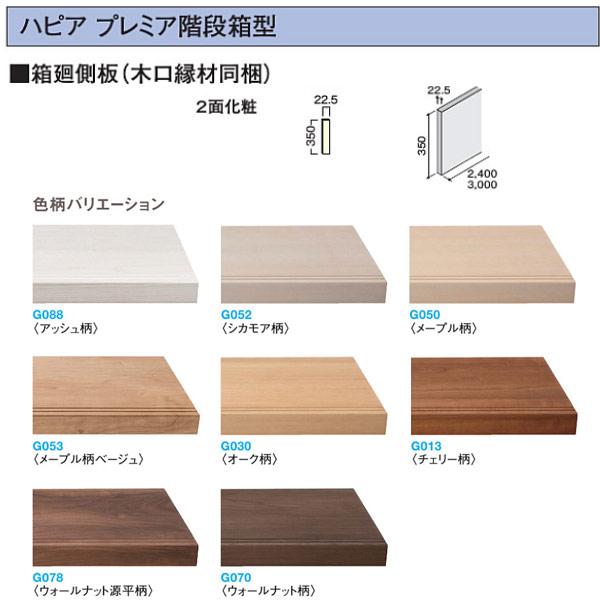 大建 ハピア プレミア階段箱型 箱廻側板(木口縁材同梱)2400 CR424-21