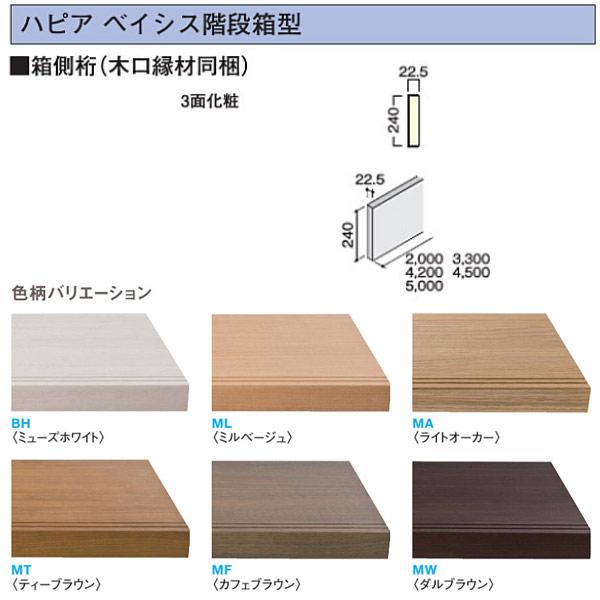 大建 ハピア ベイシス階段箱型 箱側桁(木口縁材同梱)3300 CR823-K21