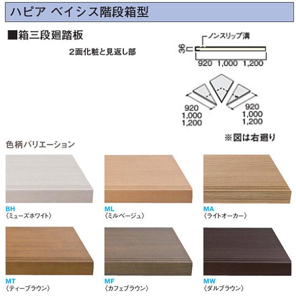 大建 ハピア ベイシス階段箱型 箱三段廻踏板920 CR856-K0 3枚