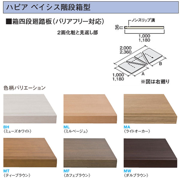 大建 ハピア ベイシス階段箱型 箱四段廻踏板(バリアフリー対応)2360 CR874-K2 2枚