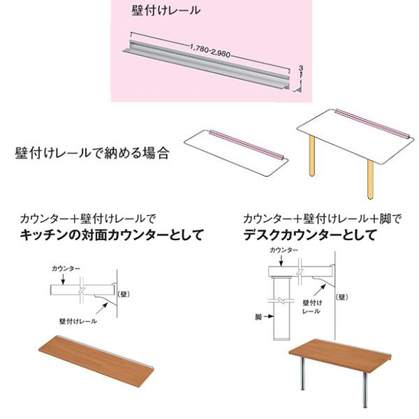大建 集成材カウンター(ゴム材)専用施工部材 壁付けレール ME2138-12 3010mm用 1本