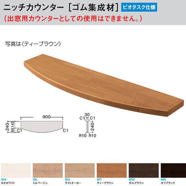 受注生産 大建 二ッチカウンター(ゴム集成材) ME6103-13 30×240×900mm