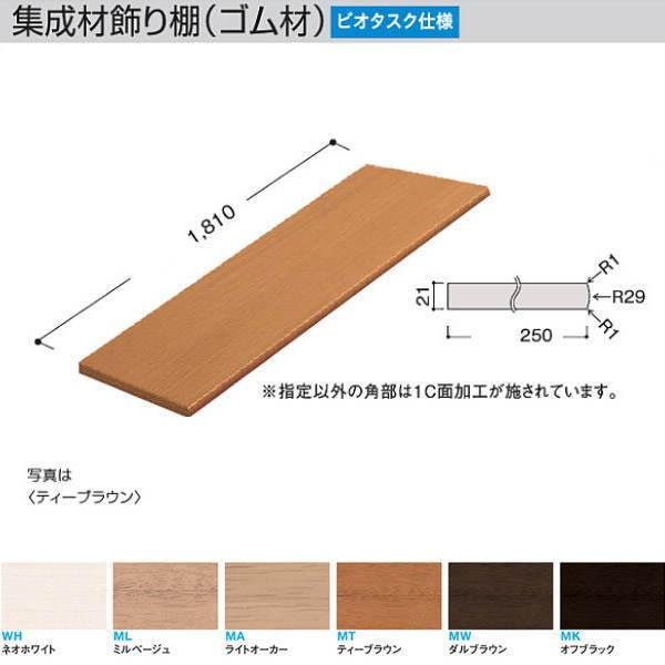 受注生産 大建 集成材飾り棚(ゴム材) ビオタスク仕様 ME6141-22 厚さ21×奥行250×長さ1810mm
