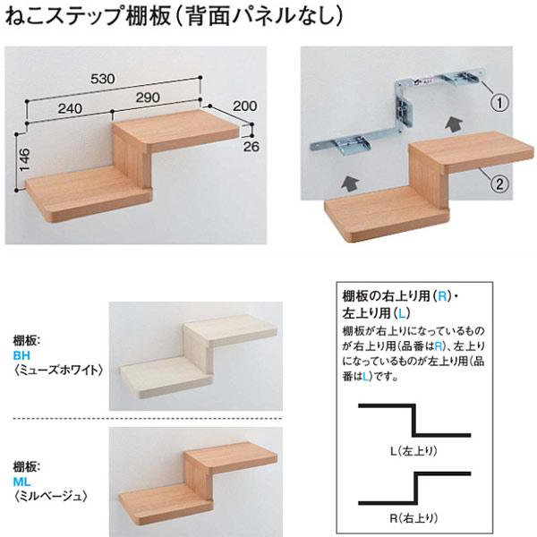 大建 ねこステップ 棚板(背面パネルなし) ME6201 1枚