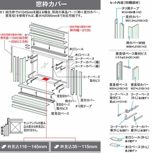 大建 ハピア ベイシスリモデル枠カバー 窓枠カバー 枠見込116~145mm MT7850-22-1S