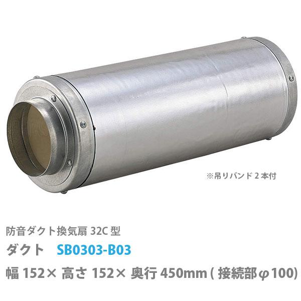 大建 防音ダクト換気扇 32C型 ダクト SB0303-B03 幅152×高さ152×奥行450mm (接続部φ100) 【代引き不可・直送】