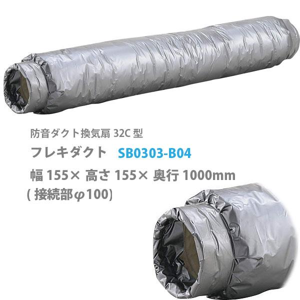 大建 防音ダクト換気扇 32C型 フレキダクト SB0303-B04 幅155×高さ155×奥行1000mm (接続部φ100) 【代引き不可・直送】