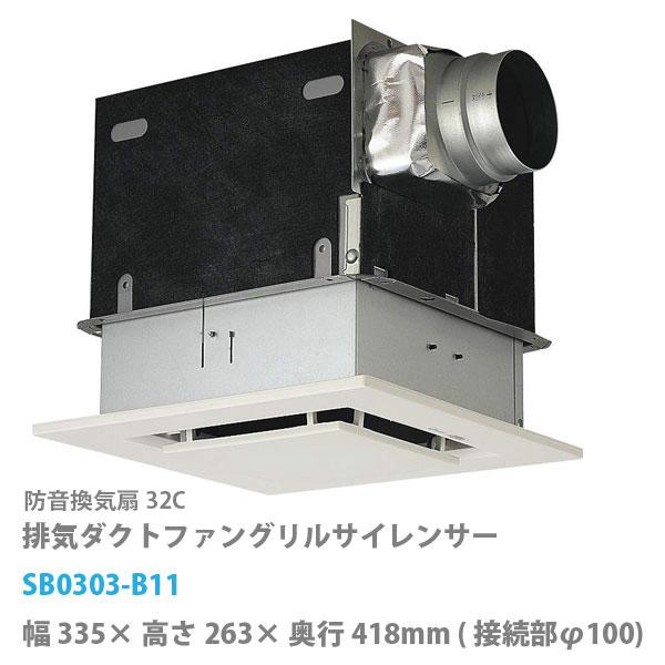 大建 防音ダクト換気扇 32C型 排気ダクトファングリルサイレンサー SB0303-B11 幅335×高さ263×奥行418mm (接続部φ100) 【代引き不可・直送】