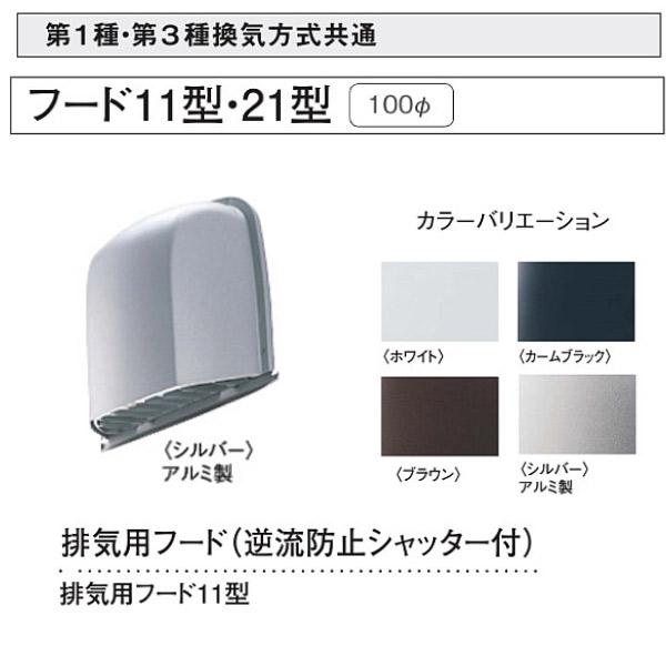 大建 第1種・第3種換気方式共通 排気用フード11型(逆流防止シャッター付) SB0408-1