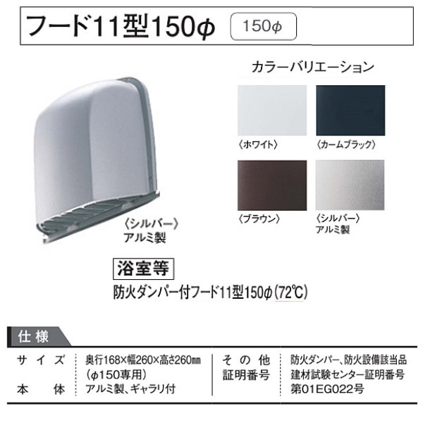 大建 局所換気部材 防火ダンパー付フード11型150Ф(72℃) 浴室等 SB0512-1