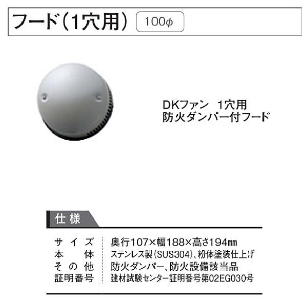 大建 DKファン 1穴用防火ダンパー付フード SB0899-K06