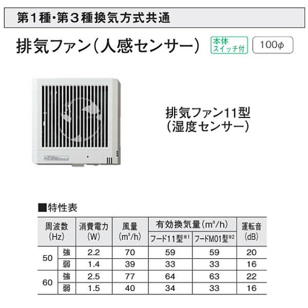 大建 第1種・第3種換気方式共通 排気ファン11型(湿度センサー・天井・壁取付可能) SB1472