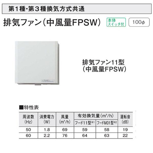 大建 第1種・第3種換気方式共通 排気ファン(中風量FPSW・天井・壁取付可能) SB1478