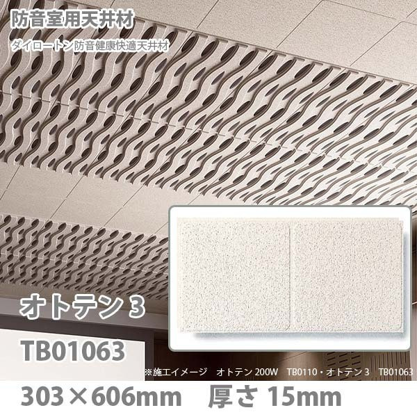 大建 オトテン3 15mm厚 303×606mm TB01063 18枚(3.3平米分)