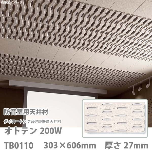 大建 防音室内天井材 オトテン200W 27mm厚 303×606mm TB0110 9枚(1.65平米分)