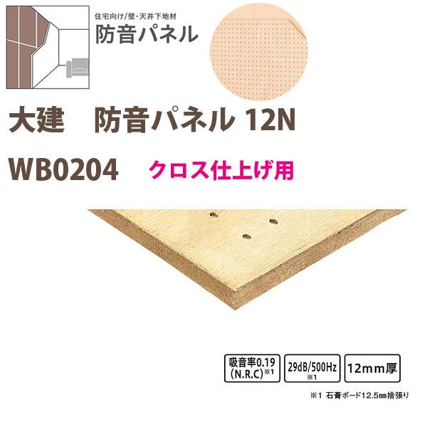 大建 クロス仕上げ用の防音下地材 防音パネル12N 12mm厚さ 910×1820mm 3枚(4.96平米)入 WB0204