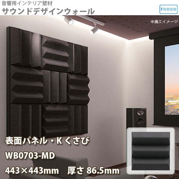 大建 音響用インテリア壁材 サウンドデザインウォール 表面パネル K くさび WB0703-MD 厚さ86.5mm 443×443mm 2枚【代引き不可・直送】
