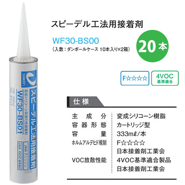 大建 スピーデル工法用接着剤 WF30-BS00 20本 【代引き不可・直送】