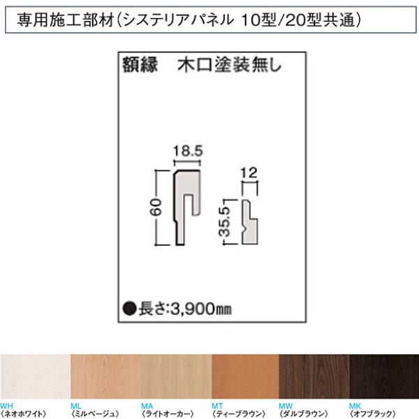 受注生産 大建 システリアパネル10型・20型専用施工部材 額縁 木口塗装無し WL38-B76 1本