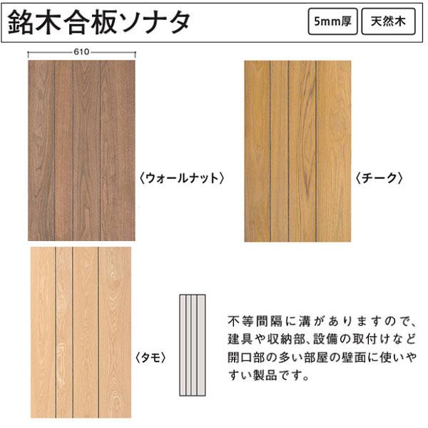 大建 銘木合板 ソナタ ウォールナット 5mm厚 610×2430mm WM13022-S 10枚(14.82平米)