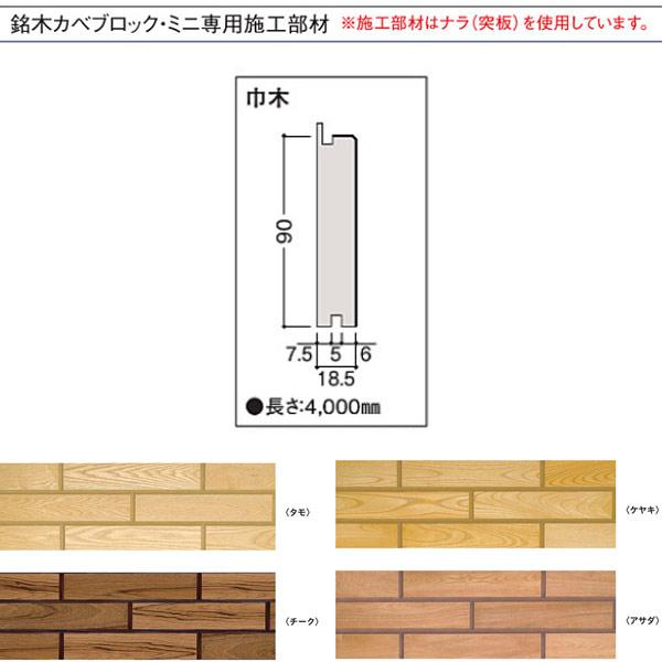 大建 銘木カベブロック・ミニ 専用施工部材 巾木 WM19B51 長さ4000mm 2本
