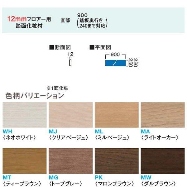 大建 ハピア リモデル階段 ベーシック柄 12mmフロアー用踏面化粧材(蹴込板同梱) 直部900(踏板奥行き240まで対応) CL635-24 4枚