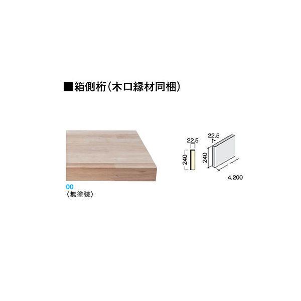 大建 ハピアベイシス ハモンド箱型 箱側桁(木口縁材同梱)4200 CR223-K41-00 無塗装 1枚