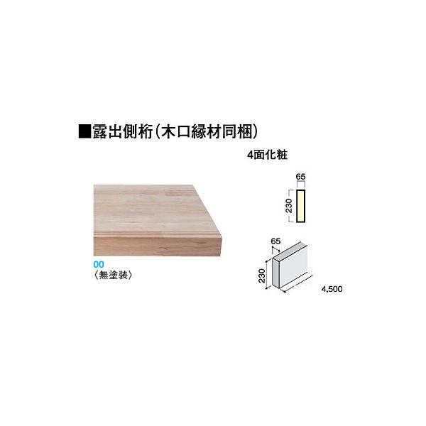 大建 ハピアベイシス ハモンド露出型 露出側桁(木口縁材同梱)4500 CR232-K51-00 無塗装 1枚