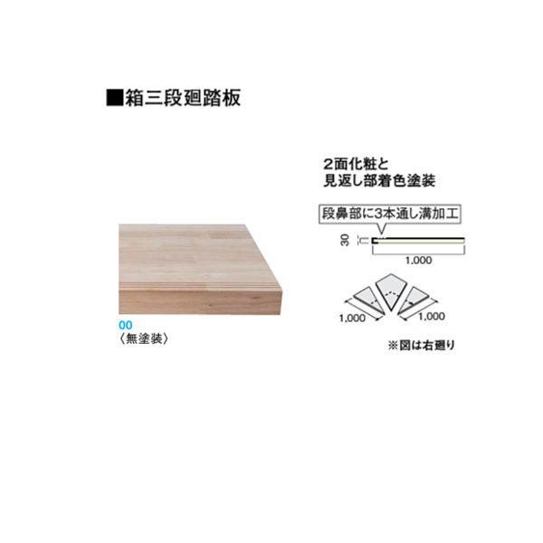 大建 ハピアベイシス ハモンド箱型 箱三段廻踏板1000 CR256-K1-00 無塗装 3枚