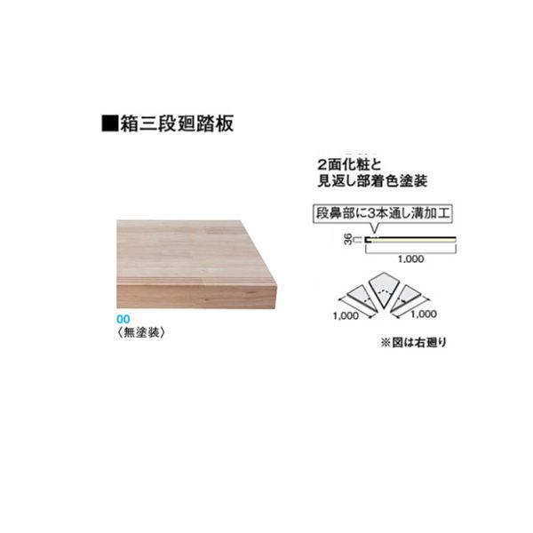 大建 ハピアベイシス ハモンド箱型 箱三段廻踏板1000K CR256-K2-00 無塗装 3枚