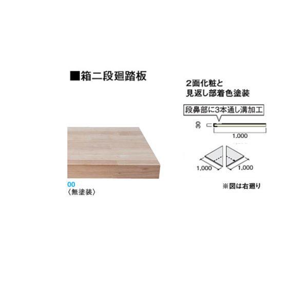 大建 ハピアベイシス ハモンド箱型 箱二段廻踏板1000 CR257-K1-00 無塗装 2枚