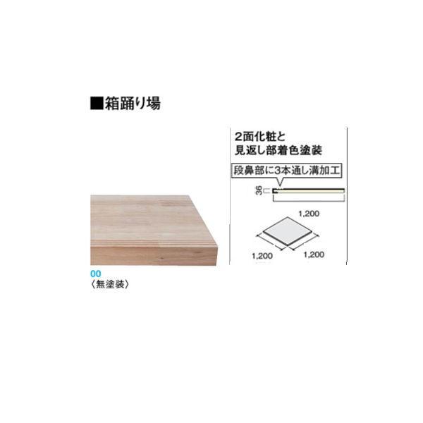 大建 ハピアベイシス ハモンド箱型 箱踊り場1200K CR259-K51-00 1枚