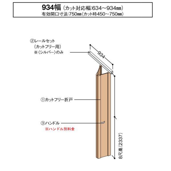 8尺高2337 934幅 大建 リモデル FFD-535-11 カットフリー折戸