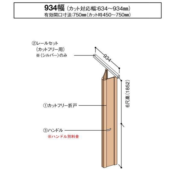大建 リモデル カットフリー折戸 934幅 6尺高1852 FFD-535-13