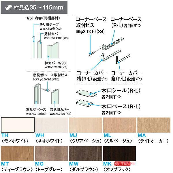 大建 リモデル 枠カバー 窓枠カバー 枠見込 35~115mm MT7850-12-1S