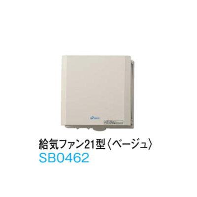 大建 エアスマート全室換気タイプ 給気ファン21型 壁取付専用 SB0462 ベージュ