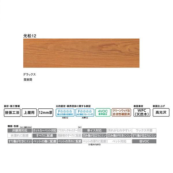 品質は非常に良い 3枚 YP0126-2:イーヅカ 関東間用 WPC広巾えんこう フローリング 光松12 デラックス (3.3平米) フローリング 大建-木材・建築資材・設備