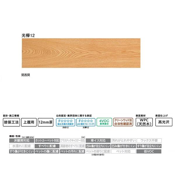 大建 フローリング フローリング WPC広巾えんこう 光欅12 デラックス 3枚 (3.58平米) 関西間用 YP0129-8