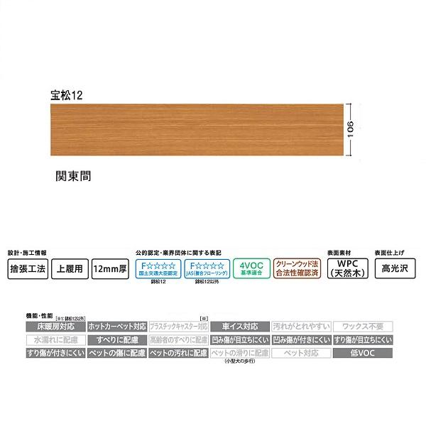 大建 フローリング フローリング WPCえんこう 宝松12 デラックス 8枚 (3.08平米) 関東間用 YP0321-2