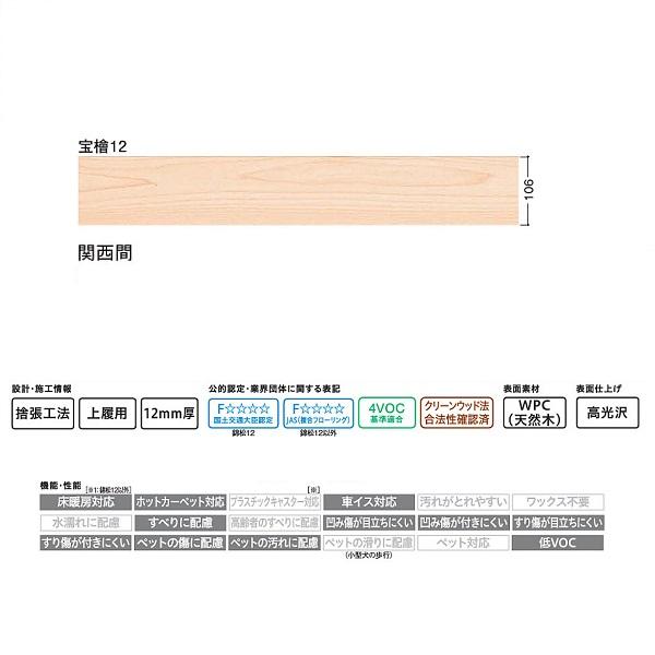 大建 フローリング フローリング WPCえんこう 宝檜12 デラックス 9枚 (3.75平米) 関西間用 YP0323-8